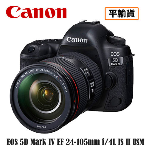 CANON EOS 5D IV EF 24-105mm F4L IS II USM 單眼相機 平行輸入 保固一年