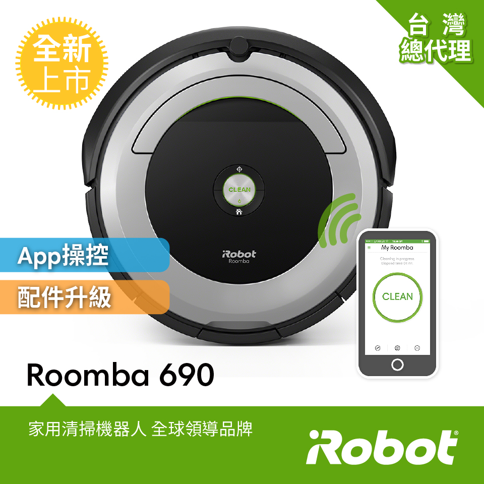 限時下殺7折up 美國iRobot Roomba 690 wifi掃地機器人 總代理保固1+1年